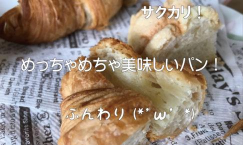 シンママハウスでパン屋さん
